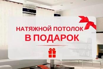 натяжной потолок в подарок в Москве